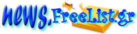 news.FreeList.gr - Ειδήσεις και Τοπικά Νέα